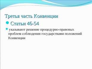 Третья часть Конвенции Статьи 46-54 указывают решение процедурно-правовых про
