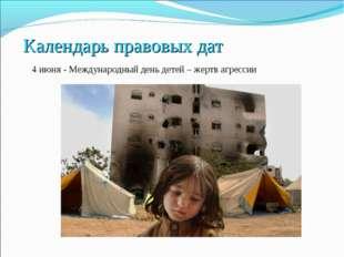 Календарь правовых дат 4 июня - Международный день детей – жертв агрессии