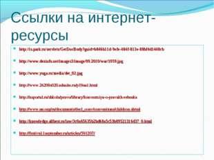 Ссылки на интернет-ресурсы http://is.park.ru/servlets/GetDocBody?guid=b846b11