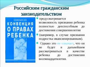 Российским гражданским законодательством предусматривается возможность призна