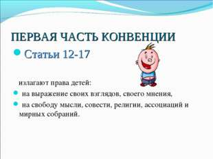 ПЕРВАЯ ЧАСТЬ КОНВЕНЦИИ Статьи 12-17 излагают права детей: на выражение своих