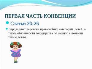 ПЕРВАЯ ЧАСТЬ КОНВЕНЦИИ Статьи 20-26 определяют перечень прав особых категорий