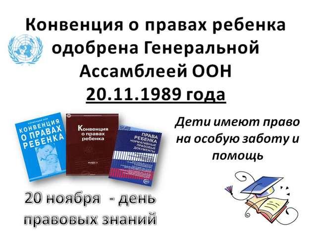 Права ребёнка и его обязанности 3 Реферат Права и обязанности детей knowledge allbest ru law 3c0a65635b2bd68a5c53b89521316d37 0 html