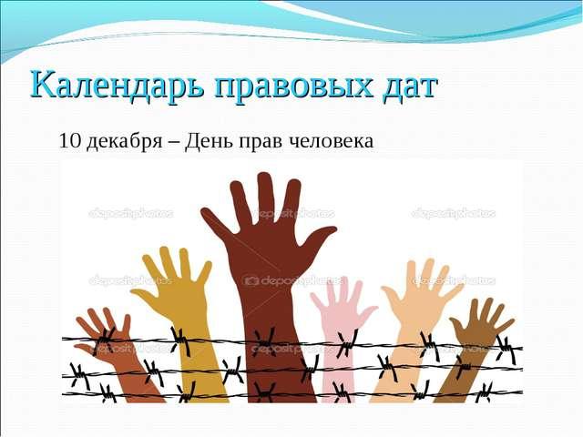 Календарь правовых дат 10 декабря – День прав человека