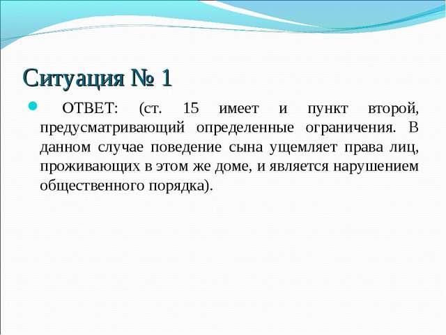 Ситуация № 1 ОТВЕТ: (ст. 15 имеет и пункт второй, предусматривающий определен...