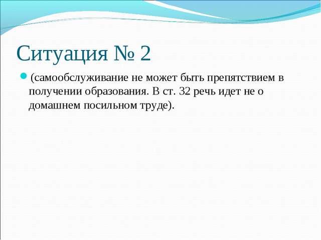 Ситуация № 2 (самообслуживание не может быть препятствием в получении образов...