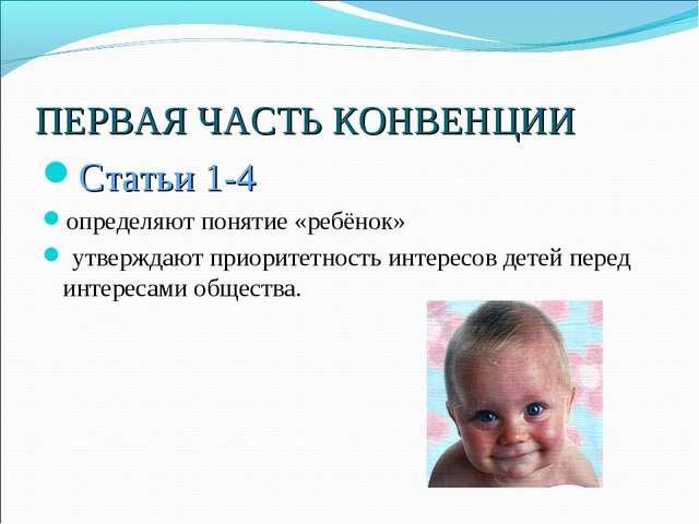 ПЕРВАЯ ЧАСТЬ КОНВЕНЦИИ Статьи 1-4 определяют понятие «ребёнок» утверждают при...