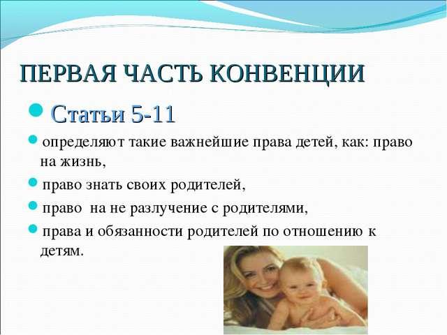 ПЕРВАЯ ЧАСТЬ КОНВЕНЦИИ Статьи 5-11 определяют такие важнейшие права детей, ка...