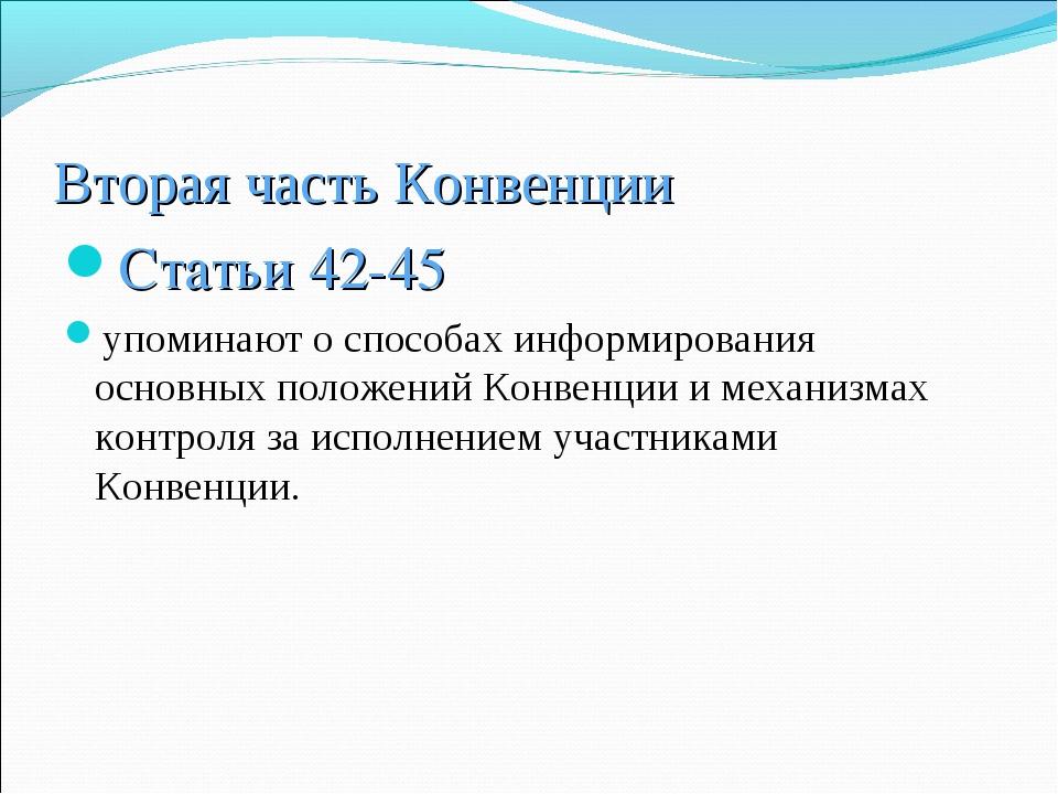 Вторая часть Конвенции Статьи 42-45 упоминают о способах информирования основ...