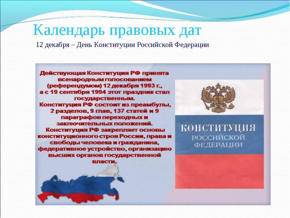 Календарь правовых дат 12 декабря – День Конституции Российской Федерации