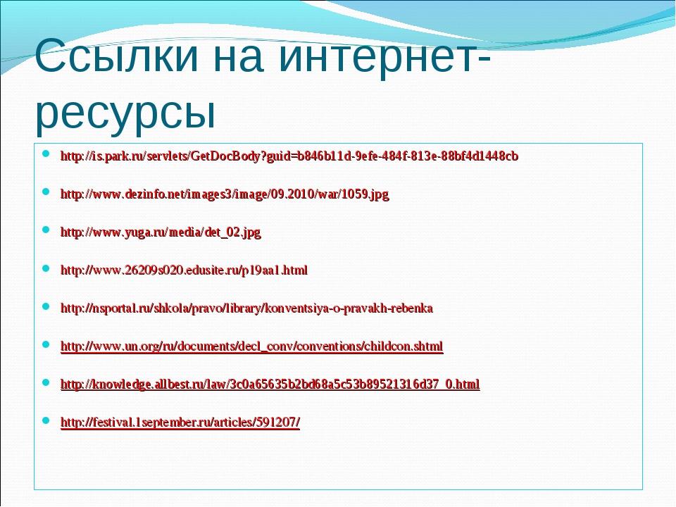 Ссылки на интернет-ресурсы http://is.park.ru/servlets/GetDocBody?guid=b846b11...
