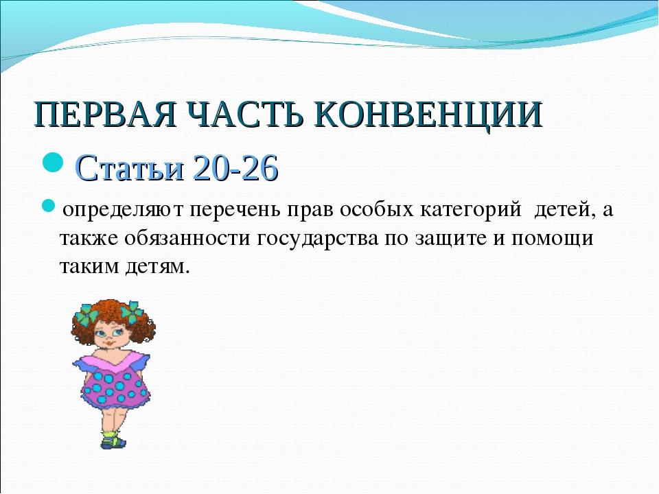 ПЕРВАЯ ЧАСТЬ КОНВЕНЦИИ Статьи 20-26 определяют перечень прав особых категорий...