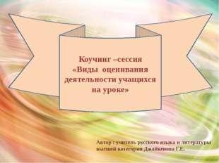 Коучинг –сессия «Виды оценивания деятельности учащихся на уроке» Автор : учит