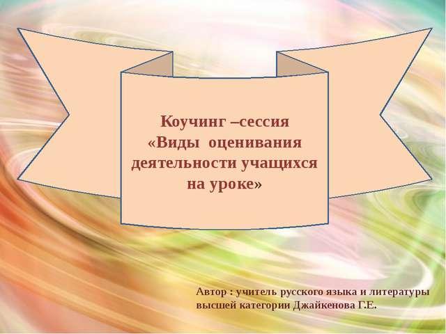 Коучинг –сессия «Виды оценивания деятельности учащихся на уроке» Автор : учит...