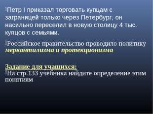 Петр I приказал торговать купцам с заграницей только через Петербург, он наси