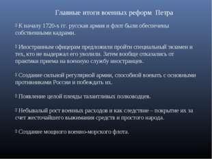 Главные итоги военных реформ Петра К началу 1720-х гг. русская армия и флот б