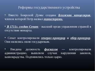 Реформы государственного устройства Вместо Боярской Думы создана Ближняя канц