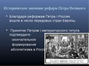 Историческое значение реформ Петра Великого Благодаря реформам Петра I Россия