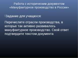 Работа с историческим документом «Мануфактурное производство в России» Задани