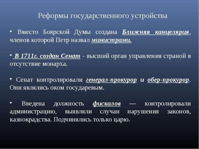 Реформы государственного устройства Вместо Боярской Думы создана Ближняя канц...