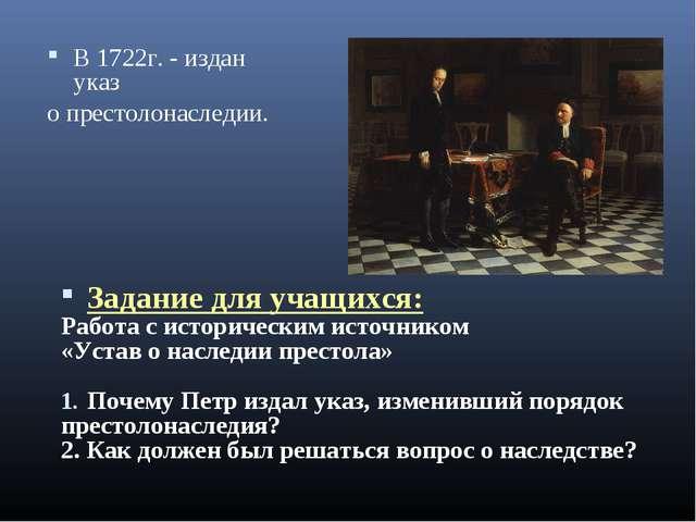 В 1722г. - издан указ о престолонаследии. Задание для учащихся: Работа с исто...