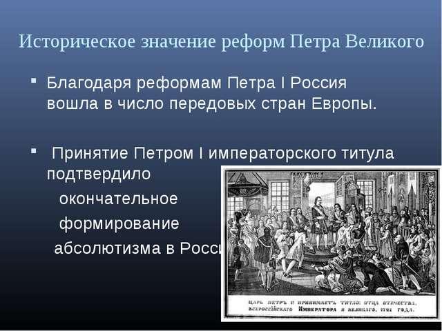 Историческое значение реформ Петра Великого Благодаря реформам Петра I Россия...