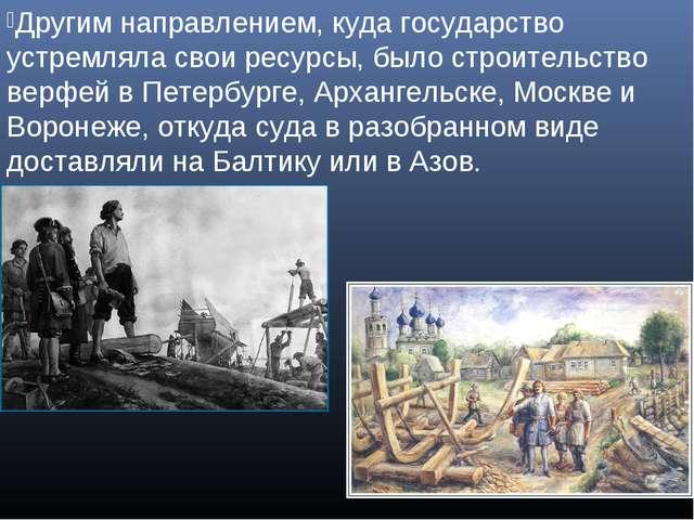 Другим направлением, куда государство устремляла свои ресурсы, было строитель...