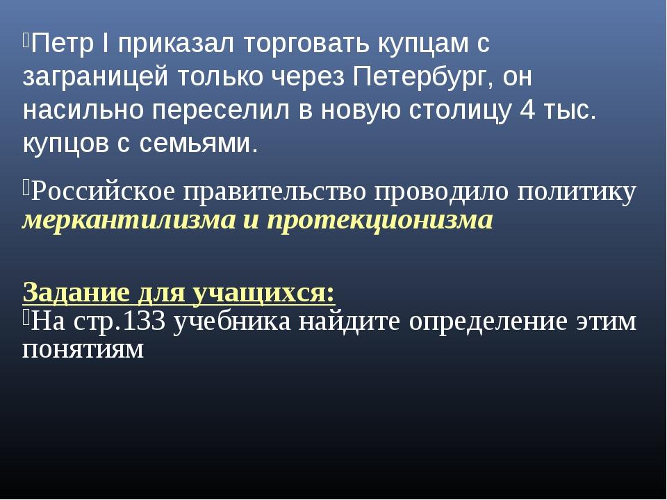 Петр I приказал торговать купцам с заграницей только через Петербург, он наси...