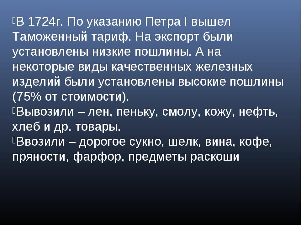 В 1724г. По указанию Петра I вышел Таможенный тариф. На экспорт были установл...