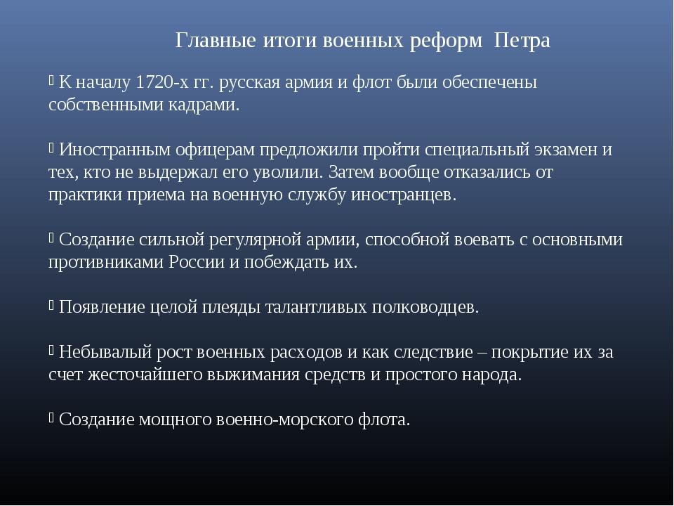 Главные итоги военных реформ Петра К началу 1720-х гг. русская армия и флот б...