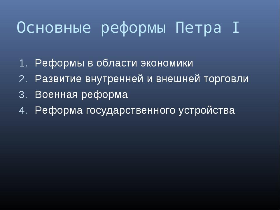 Основные реформы Петра I Реформы в области экономики Развитие внутренней и вн...