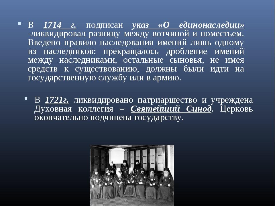 В 1714 г. подписан указ «О единонаследии» -ликвидировал разницу между вотчино...