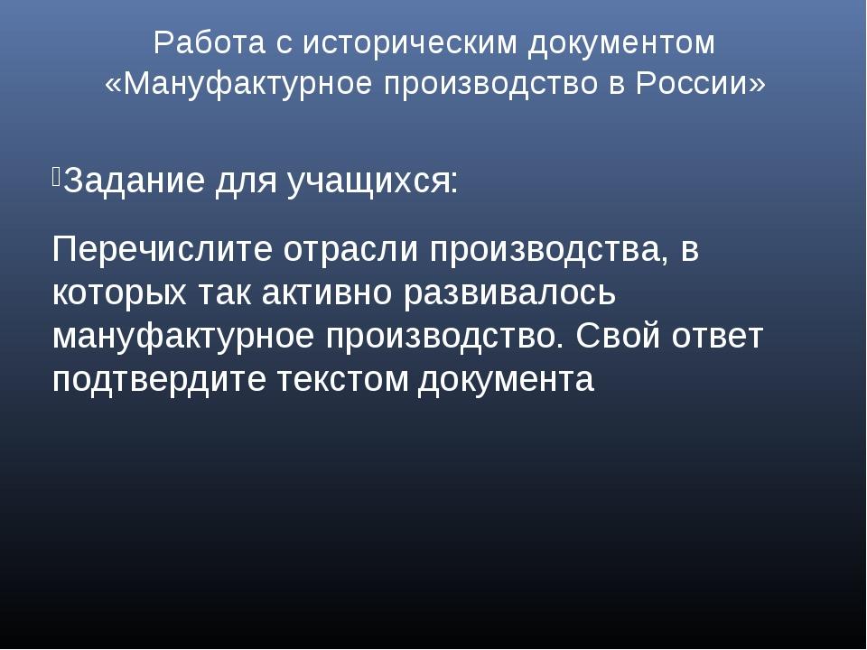 Работа с историческим документом «Мануфактурное производство в России» Задани...