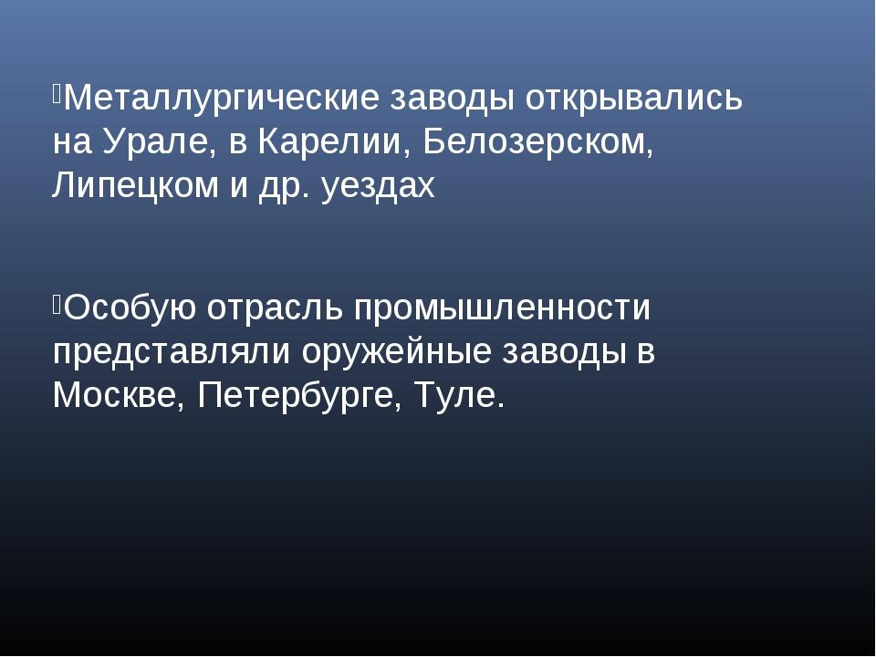 Металлургические заводы открывались на Урале, в Карелии, Белозерском, Липецко...