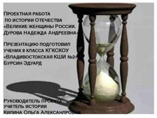 ПРОЕКТНАЯ РАБОТА ПО ИСТОРИИ ОТЕЧЕСТВА «ВЕЛИКИЕ ЖЕНЩИНЫ РОССИИ. ДУРОВА НАДЕЖДА