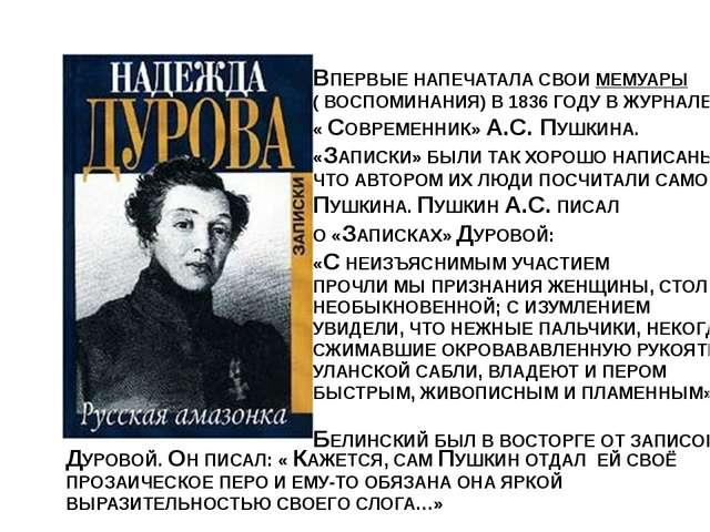 ВПЕРВЫЕ НАПЕЧАТАЛА СВОИ МЕМУАРЫ ( ВОСПОМИНАНИЯ) В 1836 ГОДУ В ЖУРНАЛЕ « СОВР...
