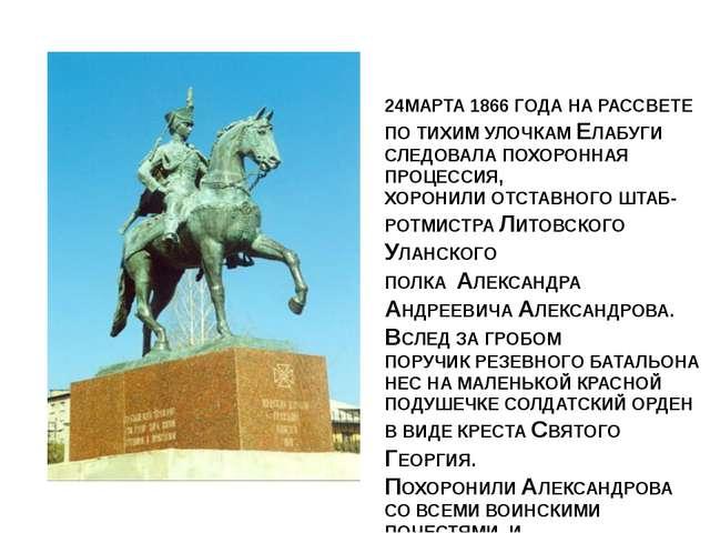 24МАРТА 1866 ГОДА НА РАССВЕТЕ ПО ТИХИМ УЛОЧКАМ ЕЛАБУГИ СЛЕДОВАЛА ПОХОРОННАЯ П...