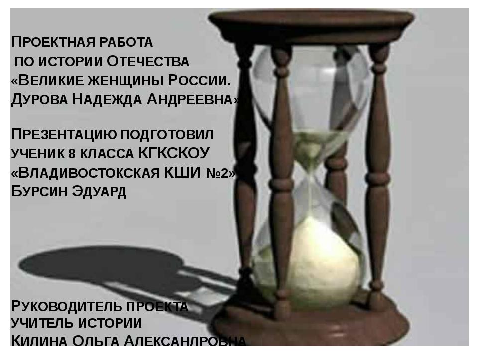 ПРОЕКТНАЯ РАБОТА ПО ИСТОРИИ ОТЕЧЕСТВА «ВЕЛИКИЕ ЖЕНЩИНЫ РОССИИ. ДУРОВА НАДЕЖДА...
