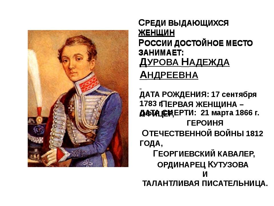 ДУРОВА НАДЕЖДА АНДРЕЕВНА ДАТА РОЖДЕНИЯ: 17 сентября 1783 г. ДАТА СМЕРТИ: 21 м...
