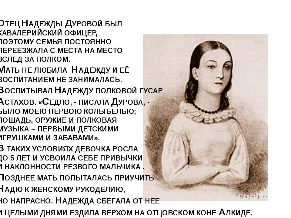 ОТЕЦ НАДЕЖДЫ ДУРОВОЙ БЫЛ КАВАЛЕРИЙСКИЙ ОФИЦЕР, ПОЭТОМУ СЕМЬЯ ПОСТОЯННО ПЕРЕЕЗ...