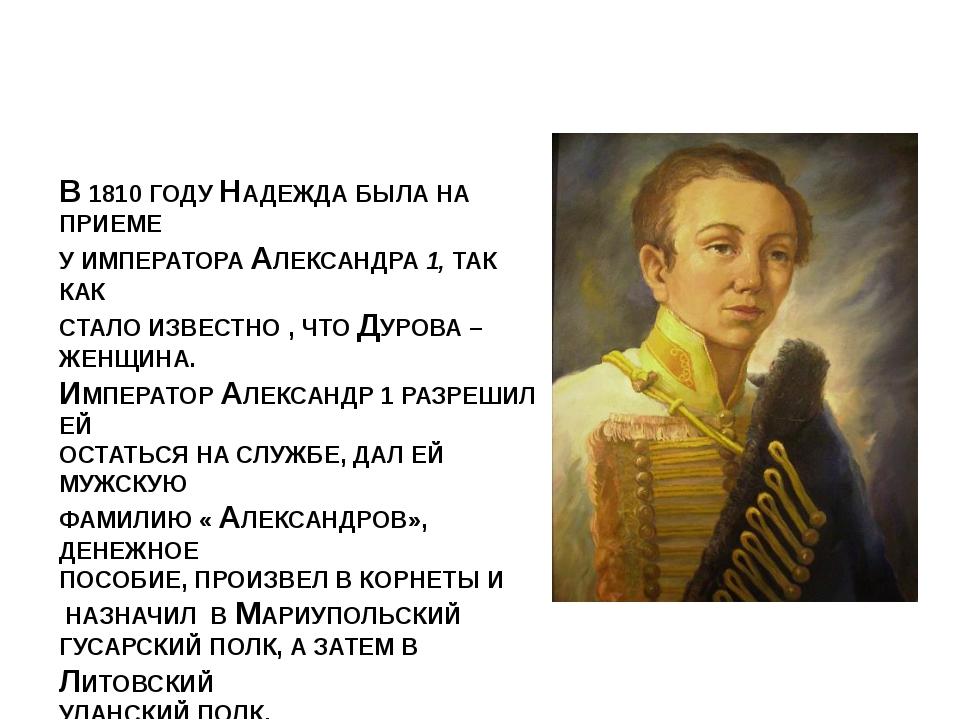 В 1810 ГОДУ НАДЕЖДА БЫЛА НА ПРИЕМЕ У ИМПЕРАТОРА АЛЕКСАНДРА 1, ТАК КАК СТАЛО...