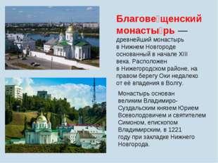Благове́щенский монасты́рь— древнейший монастырь вНижнем Новгороде основанн