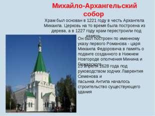 Михайло-Архангельский собор Храм был основан в 1221 году в честь Архангела Ми