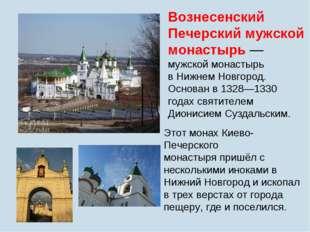 Вознесенский Печерский мужской монастырь— мужской монастырь вНижнем Новгоро