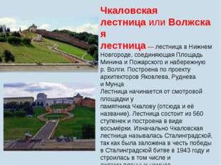 Чкаловская лестницаилиВолжская лестница—лестницавНижнем Новгороде, соед