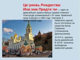 Це́рковь Рождества́ Иоа́нна Предте́чи— один из древнейших православныххрамо