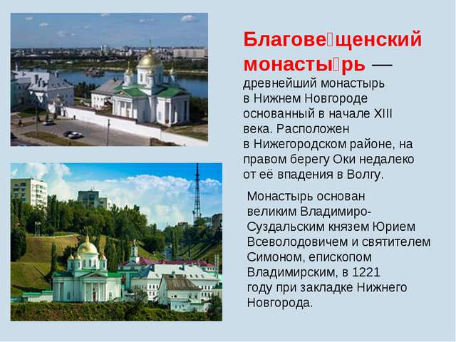 Благове́щенский монасты́рь— древнейший монастырь вНижнем Новгороде основанн...