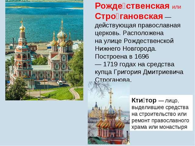 Рожде́ственскаяили Стро́гановская— действующаяправославная церковь. Распол...