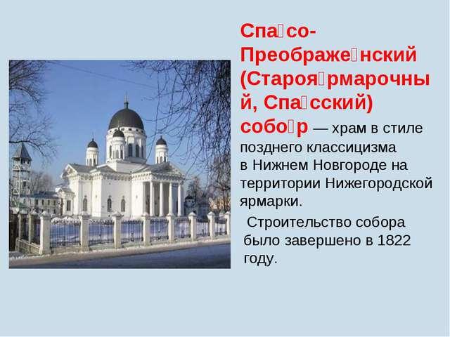 Спа́со-Преображе́нский (Староя́рмарочный, Спа́сский) собо́р— храм в стиле по...