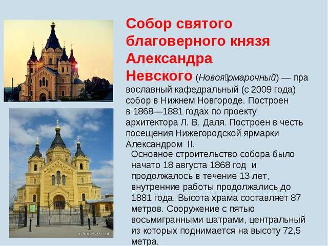 Собор святого благоверного князя Александра Невского(Новоя́рмарочный)—прав...